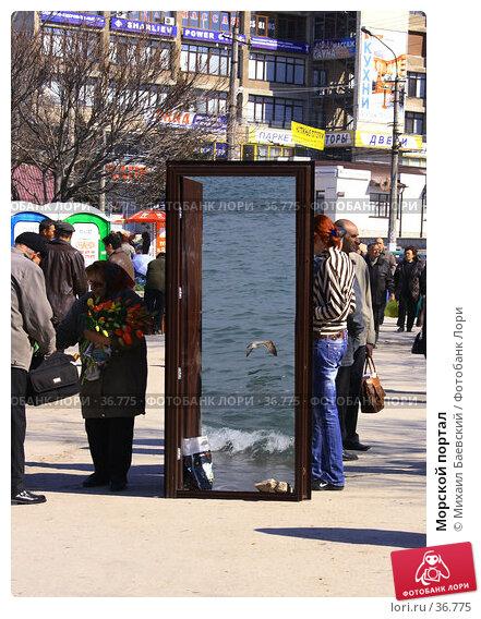 Морской портал, фото № 36775, снято 21 апреля 2007 г. (c) Михаил Баевский / Фотобанк Лори