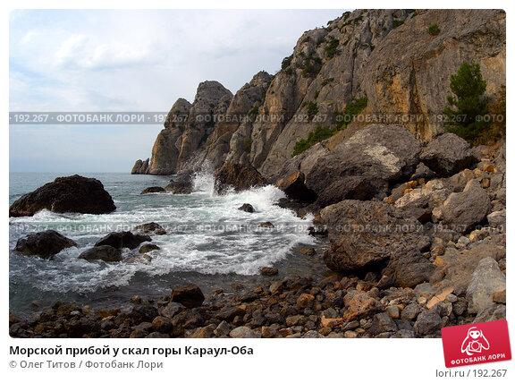 Морской прибой у скал горы Караул-Оба, фото № 192267, снято 20 сентября 2006 г. (c) Олег Титов / Фотобанк Лори