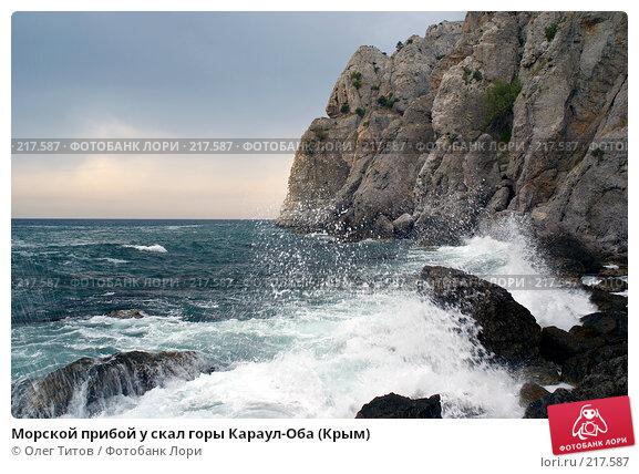 Морской прибой у скал горы Караул-Оба (Крым), фото № 217587, снято 20 сентября 2006 г. (c) Олег Титов / Фотобанк Лори