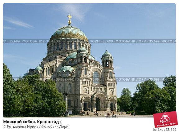 Морской собор. Кронштадт, фото № 35699, снято 2 июля 2006 г. (c) Ротманова Ирина / Фотобанк Лори