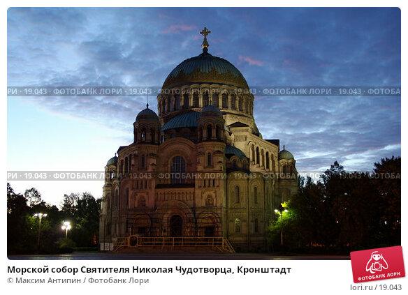 Морской собор Святителя Николая Чудотворца, Кронштадт, фото № 19043, снято 26 сентября 2006 г. (c) Максим Антипин / Фотобанк Лори