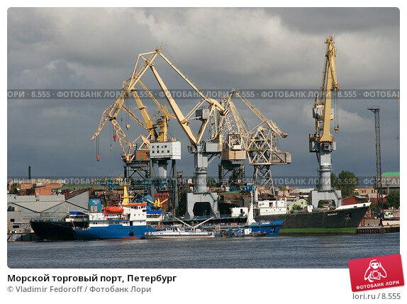 Морской торговый порт, Петербург, фото № 8555, снято 5 сентября 2006 г. (c) Vladimir Fedoroff / Фотобанк Лори