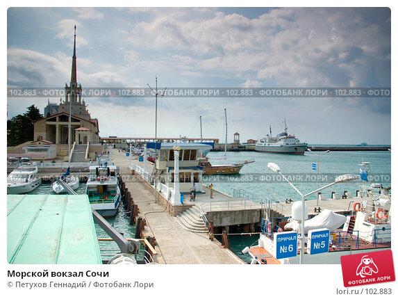 Купить «Морской вокзал Сочи», фото № 102883, снято 20 марта 2018 г. (c) Петухов Геннадий / Фотобанк Лори