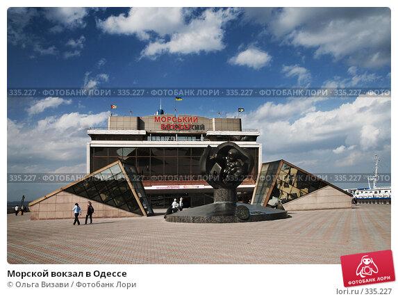 Морской вокзал в Одессе, эксклюзивное фото № 335227, снято 28 мая 2008 г. (c) Ольга Визави / Фотобанк Лори