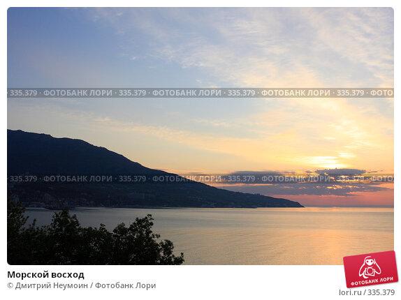 Морской восход, эксклюзивное фото № 335379, снято 1 мая 2008 г. (c) Дмитрий Неумоин / Фотобанк Лори