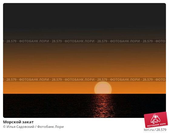 Морской закат, фото № 28579, снято 29 мая 2017 г. (c) Илья Садовский / Фотобанк Лори