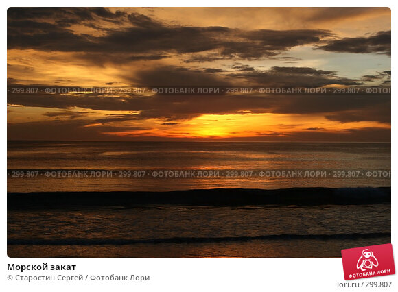 Купить «Морской закат», фото № 299807, снято 25 марта 2008 г. (c) Старостин Сергей / Фотобанк Лори