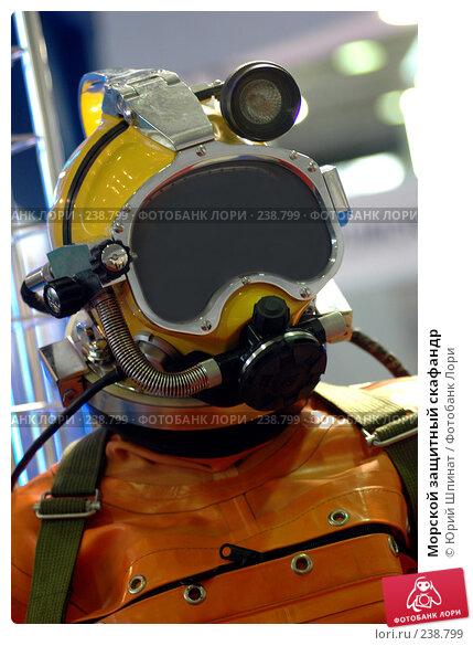 Купить «Морской защитный скафандр», фото № 238799, снято 27 июня 2007 г. (c) Юрий Шпинат / Фотобанк Лори