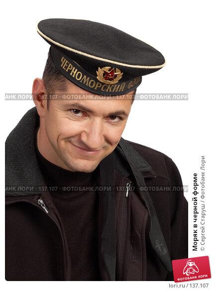Купить «Моряк в черной форме», фото № 137107, снято 22 ноября 2007 г. (c) Сергей Старуш / Фотобанк Лори
