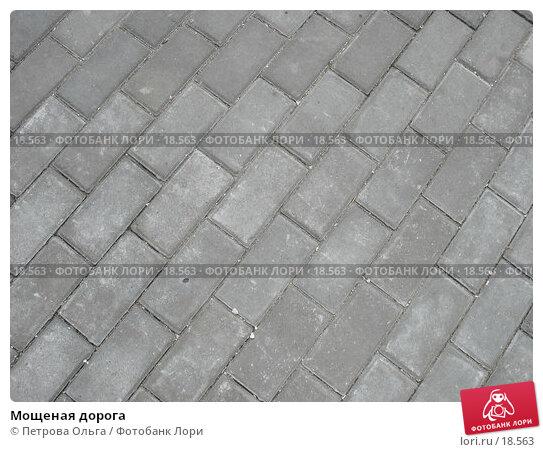 Мощеная дорога, фото № 18563, снято 9 августа 2006 г. (c) Петрова Ольга / Фотобанк Лори