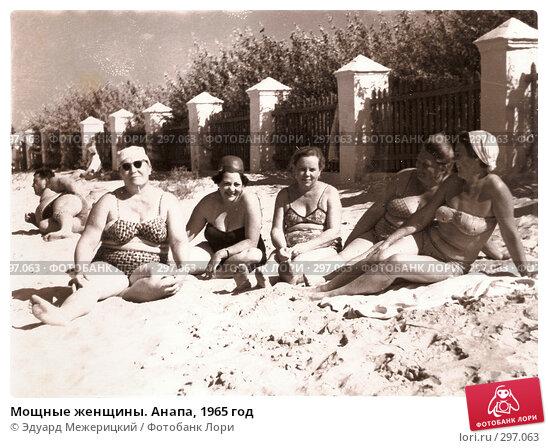 Мощные женщины. Анапа, 1965 год, фото № 297063, снято 22 октября 2016 г. (c) Эдуард Межерицкий / Фотобанк Лори