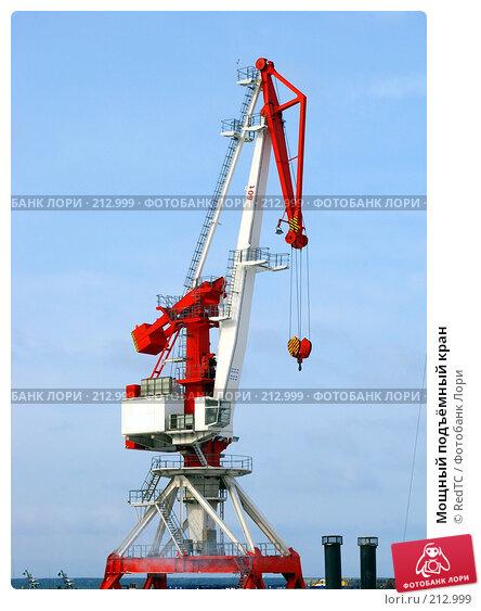 Купить «Мощный подъёмный кран», фото № 212999, снято 23 февраля 2008 г. (c) RedTC / Фотобанк Лори