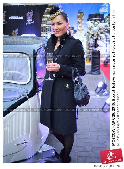 Купить «MOSCOW - APR 26, 2015: Beautiful woman near retro car at a party in honor of the birthday the glossy magazine LF city in karaoke club Chicago», фото № 25836783, снято 26 апреля 2015 г. (c) Losevsky Pavel / Фотобанк Лори