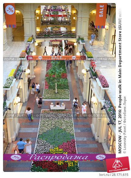 Купить «MOSCOW - JUL 17, 2016: People walk in Main Department Store (GUM) with decorations and flowerbeds», фото № 28171615, снято 17 июля 2016 г. (c) Losevsky Pavel / Фотобанк Лори