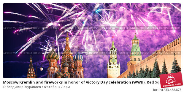Купить «Moscow Kremlin and fireworks in honor of Victory Day celebration (WWII), Red Square, Moscow, Russia-- the most popular view of Moscow», фото № 33438875, снято 9 мая 2019 г. (c) Владимир Журавлев / Фотобанк Лори
