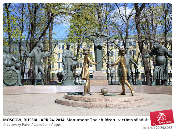 Купить «MOSCOW, RUSSIA - APR 24, 2014: Monument The children - victims of adult vices by sculptor Mikhail Shemyakin on Bolotnaya Square. It was opened in 2001», фото № 20392063, снято 24 апреля 2014 г. (c) Losevsky Pavel / Фотобанк Лори