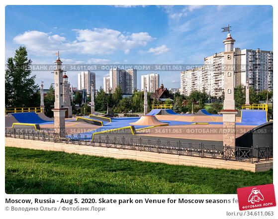 Moscow, Russia - Aug 5. 2020. Skate park on Venue for Moscow seasons festival in Zelenograd. Редакционное фото, фотограф Володина Ольга / Фотобанк Лори