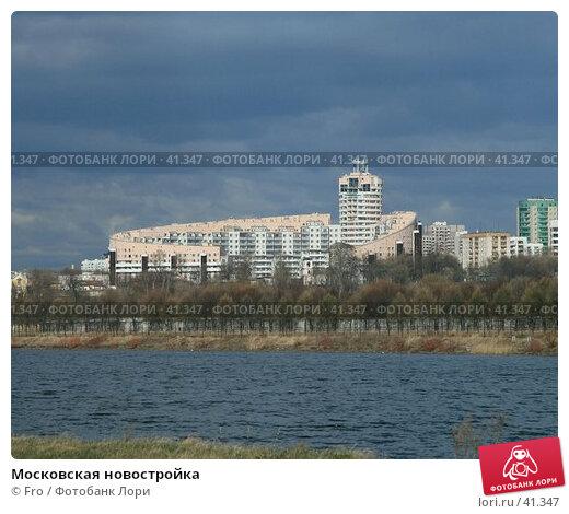 Купить «Московская новостройка», фото № 41347, снято 14 апреля 2007 г. (c) Fro / Фотобанк Лори