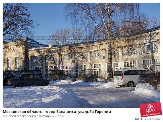 Знакомство Московская Область Город Балашиа