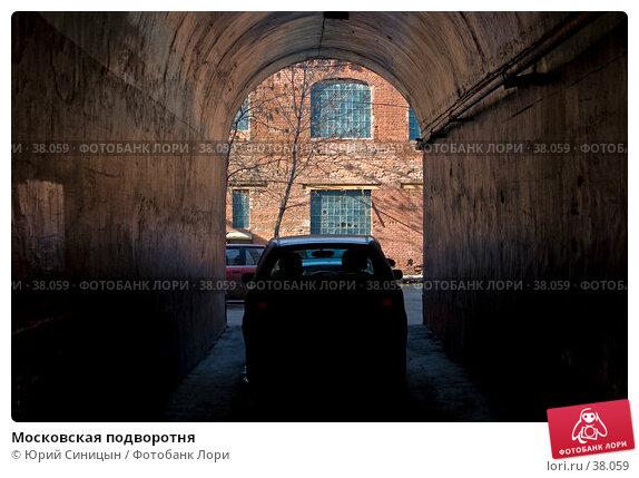 Купить «Московская подворотня», фото № 38059, снято 29 марта 2007 г. (c) Юрий Синицын / Фотобанк Лори