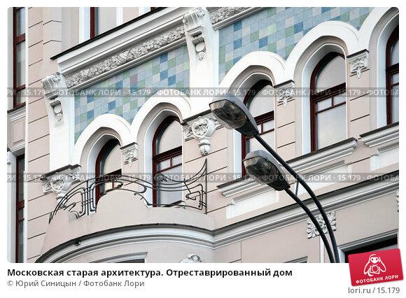 Московская старая архитектура. Отреставрированный дом, фото № 15179, снято 16 декабря 2006 г. (c) Юрий Синицын / Фотобанк Лори