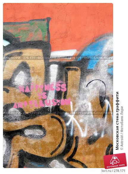 Московская стена граффити, фото № 278171, снято 8 мая 2008 г. (c) Astroid / Фотобанк Лори