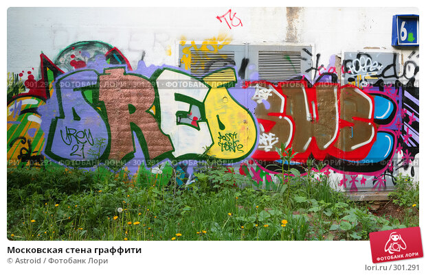 Московская стена граффити, фото № 301291, снято 27 мая 2008 г. (c) Astroid / Фотобанк Лори