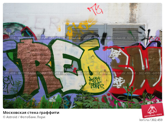 Московская стена граффити, фото № 302459, снято 27 мая 2008 г. (c) Astroid / Фотобанк Лори