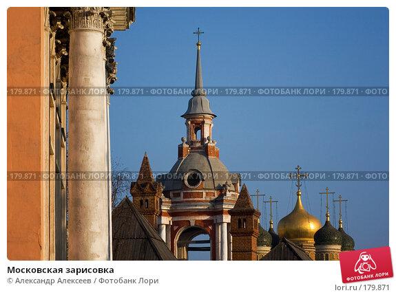 Московская зарисовка, эксклюзивное фото № 179871, снято 18 января 2008 г. (c) Александр Алексеев / Фотобанк Лори