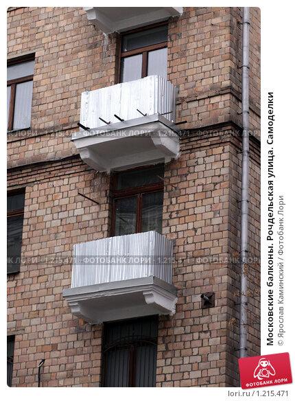 """Фотобанк """"лори"""" / серия """"московские балконы""""."""