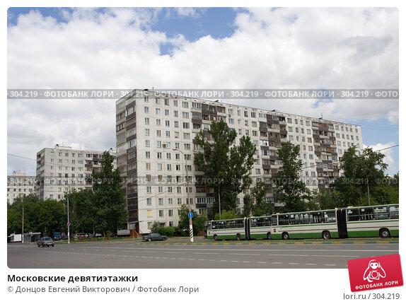 Московские девятиэтажки, фото № 304219, снято 30 мая 2008 г. (c) Донцов Евгений Викторович / Фотобанк Лори