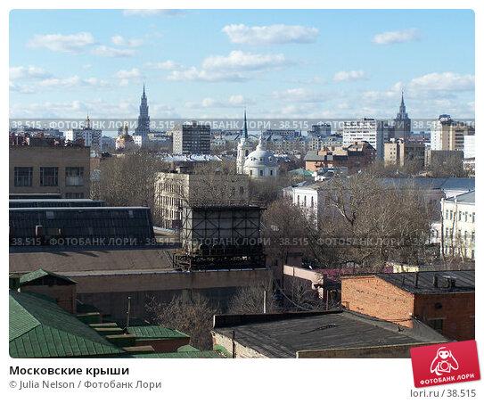 Купить «Московские крыши», фото № 38515, снято 16 марта 2007 г. (c) Julia Nelson / Фотобанк Лори