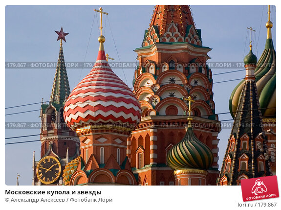 Московские купола и звезды, эксклюзивное фото № 179867, снято 18 января 2008 г. (c) Александр Алексеев / Фотобанк Лори