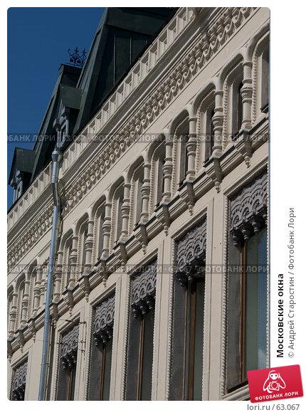Купить «Московские окна», фото № 63067, снято 18 июля 2007 г. (c) Андрей Старостин / Фотобанк Лори