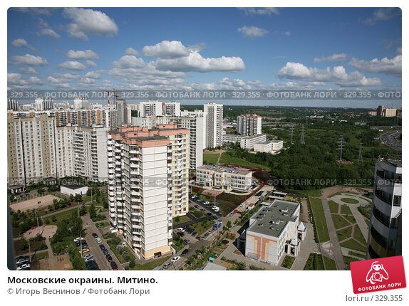Московские окраины. Митино., эксклюзивное фото № 329355, снято 1 июня 2008 г. (c) Игорь Веснинов / Фотобанк Лори