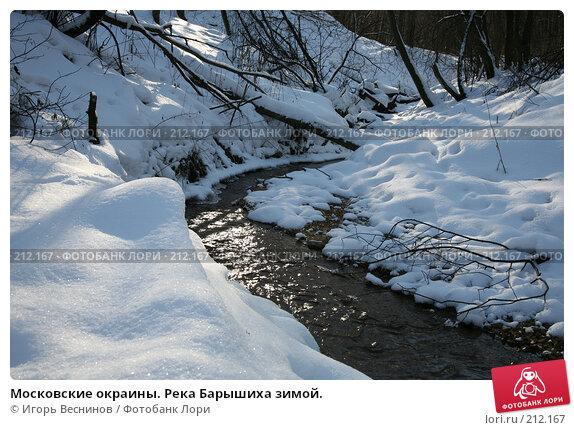 Московские окраины. Река Барышиха зимой., фото № 212167, снято 21 февраля 2008 г. (c) Игорь Веснинов / Фотобанк Лори
