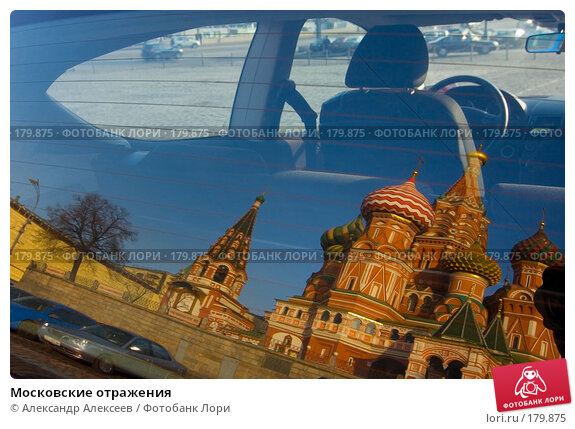 Московские отражения, эксклюзивное фото № 179875, снято 18 января 2008 г. (c) Александр Алексеев / Фотобанк Лори