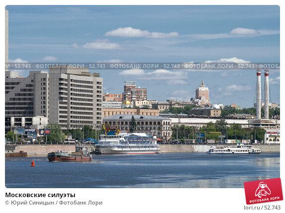 Московские силуэты, фото № 52743, снято 11 июня 2007 г. (c) Юрий Синицын / Фотобанк Лори