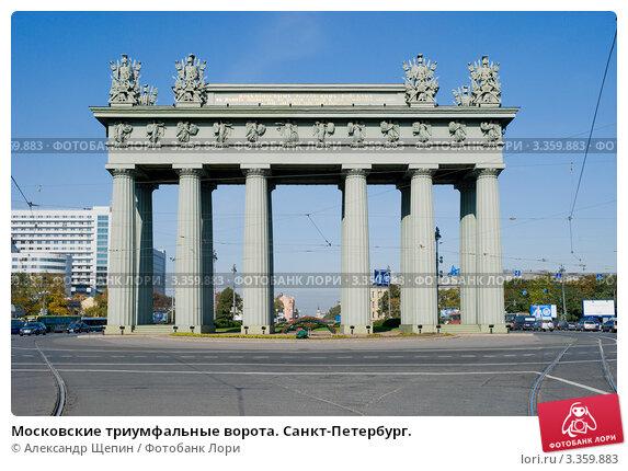Купить «Московские триумфальные ворота. Санкт-Петербург.», эксклюзивное фото № 3359883, снято 23 сентября 2008 г. (c) Александр Щепин / Фотобанк Лори