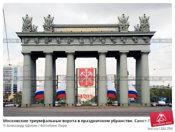 Купить «Московские триумфальные ворота в праздничном убранстве. Санкт-Петербург.», эксклюзивное фото № 320759, снято 21 мая 2008 г. (c) Александр Щепин / Фотобанк Лори