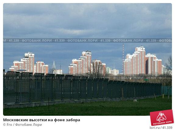 Купить «Московские высотки на фоне забора», фото № 41339, снято 14 апреля 2007 г. (c) Fro / Фотобанк Лори