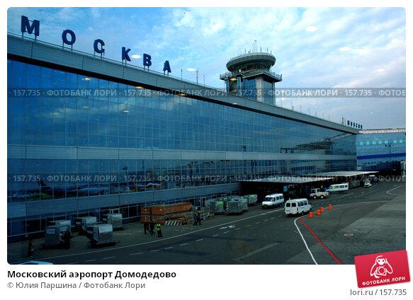 Московский аэропорт Домодедово, фото № 157735, снято 19 сентября 2007 г. (c) Юлия Паршина / Фотобанк Лори