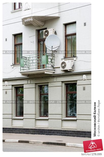 Московский балкон, фото № 278099, снято 2 мая 2008 г. (c) urchin / Фотобанк Лори