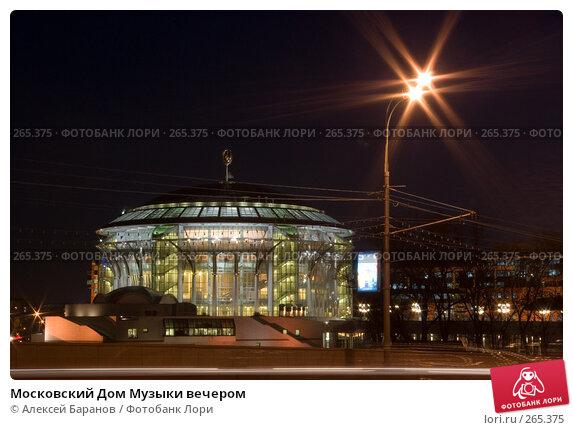 Московский Дом Музыки вечером, фото № 265375, снято 15 января 2008 г. (c) Алексей Баранов / Фотобанк Лори