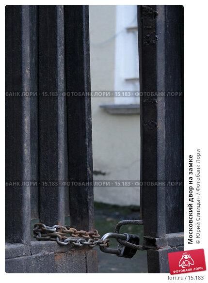 Московский двор на замке, фото № 15183, снято 16 декабря 2006 г. (c) Юрий Синицын / Фотобанк Лори