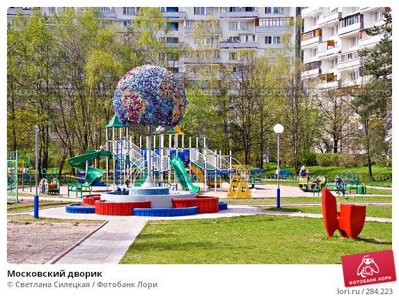 Купить «Московский дворик», фото № 284223, снято 1 мая 2008 г. (c) Светлана Силецкая / Фотобанк Лори