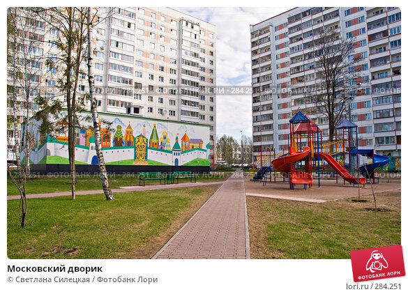 Купить «Московский дворик», фото № 284251, снято 28 апреля 2008 г. (c) Светлана Силецкая / Фотобанк Лори