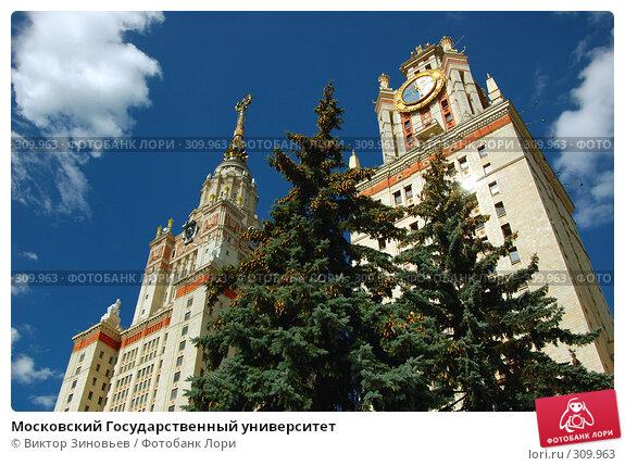 Московский Государственный университет, фото № 309963, снято 27 февраля 2017 г. (c) Виктор Зиновьев / Фотобанк Лори