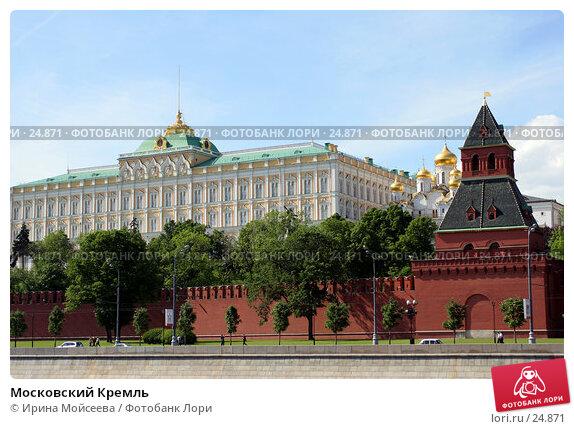 Московский Кремль, фото № 24871, снято 28 мая 2005 г. (c) Ирина Мойсеева / Фотобанк Лори