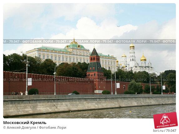 Купить «Московский Кремль», фото № 79047, снято 1 сентября 2007 г. (c) Алексей Довгуля / Фотобанк Лори